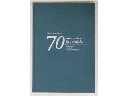 スズカファイン「70年のあゆみ」