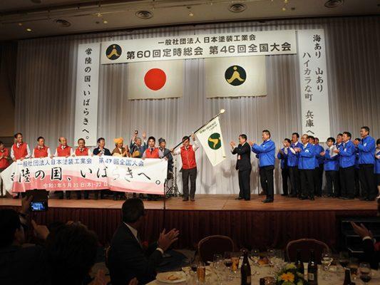 茨城県支部への大会旗引き継ぎ
