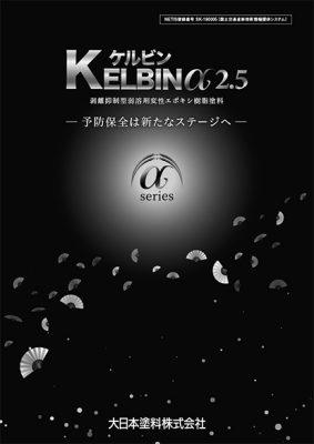 ケルビンα2.5