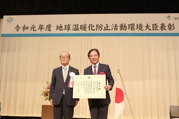 和元年度地球温暖化防止活動環境大臣表彰「対策技術先進導入部門」受賞